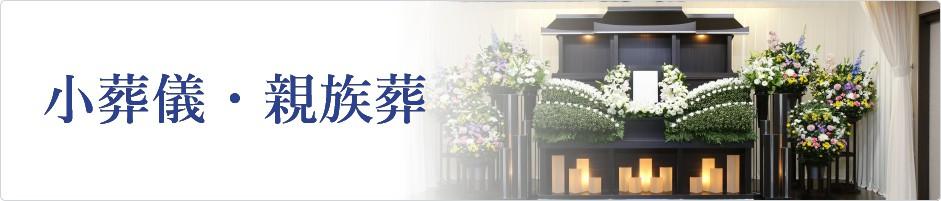 小葬儀・親族葬