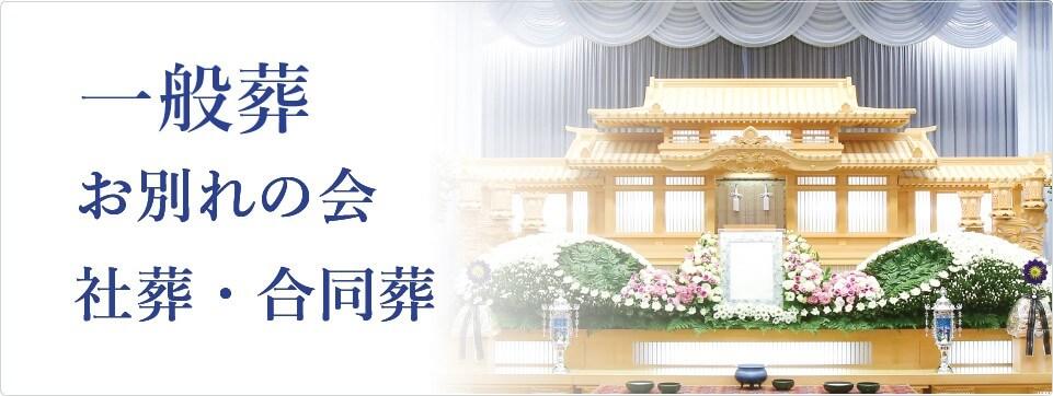 一般葬 お別れの会 社葬・合同葬