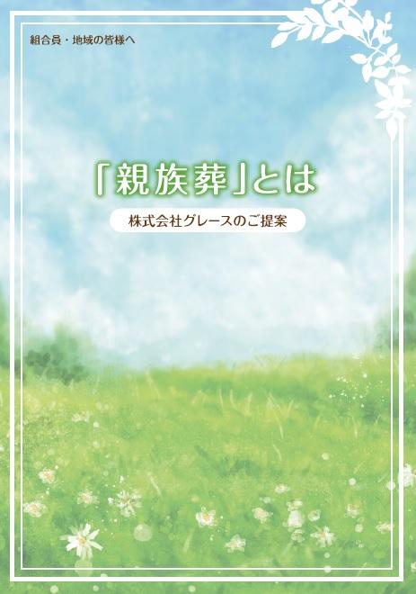 shinzokusou.jpg