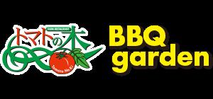 トマトの木 BBQ ガーデン