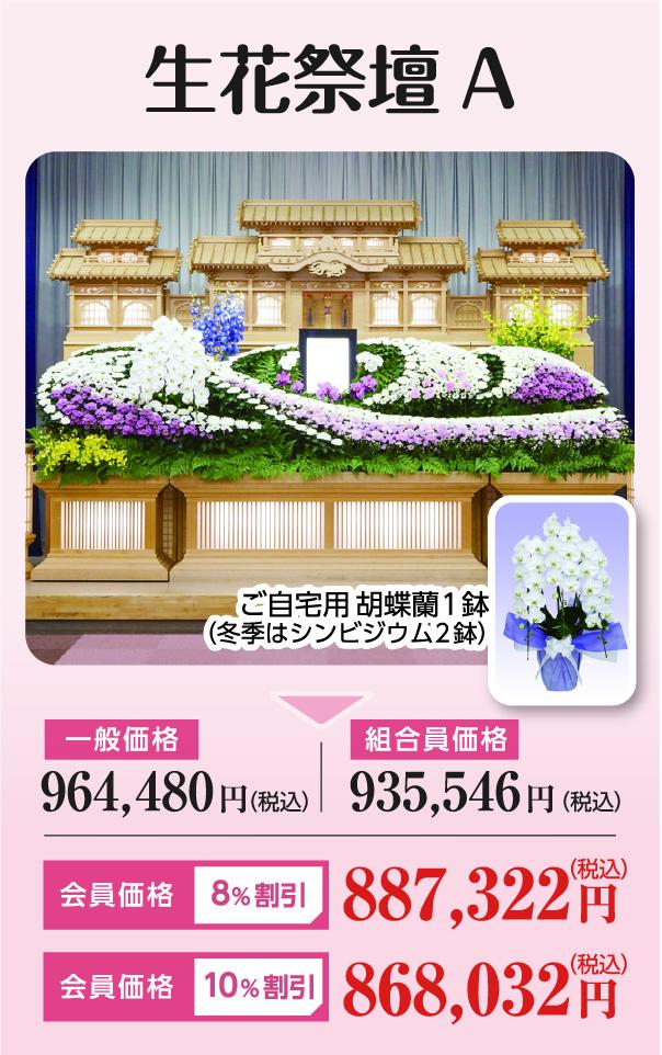 生花祭壇A