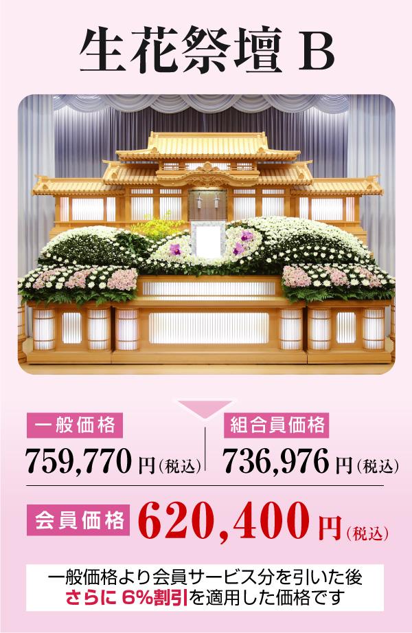生花祭壇B