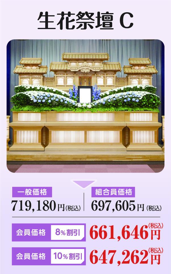 生花祭壇C