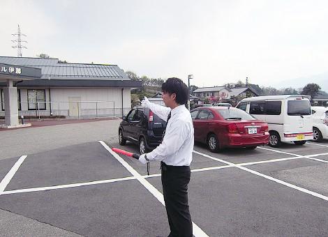 駐車場要員派遣